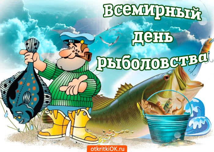 День рыболовства открытки