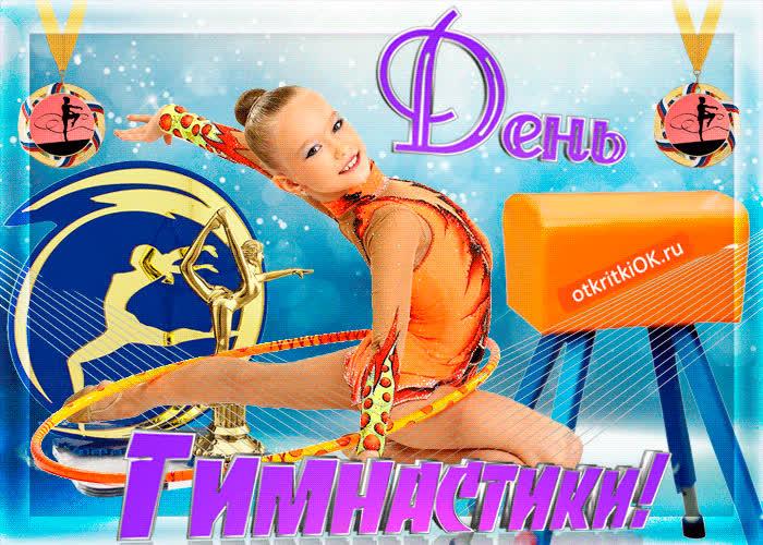 С днем физкультурника открытка художественная гимнастика