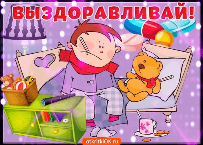 Картинки, картинка с выздоровлением ребенка
