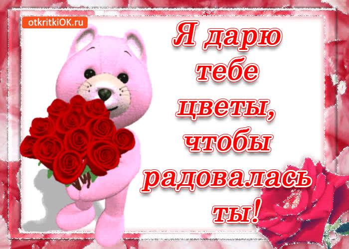 Открытка дарю тебе цветочек