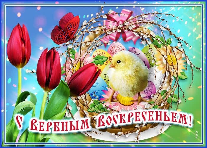 Открытка яркая картинка с вербным воскресеньем