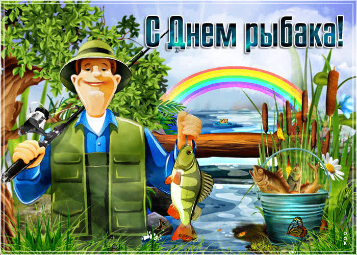 открытка с днем рыбака любимому чаще всего его