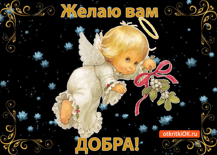 День, открытка добра