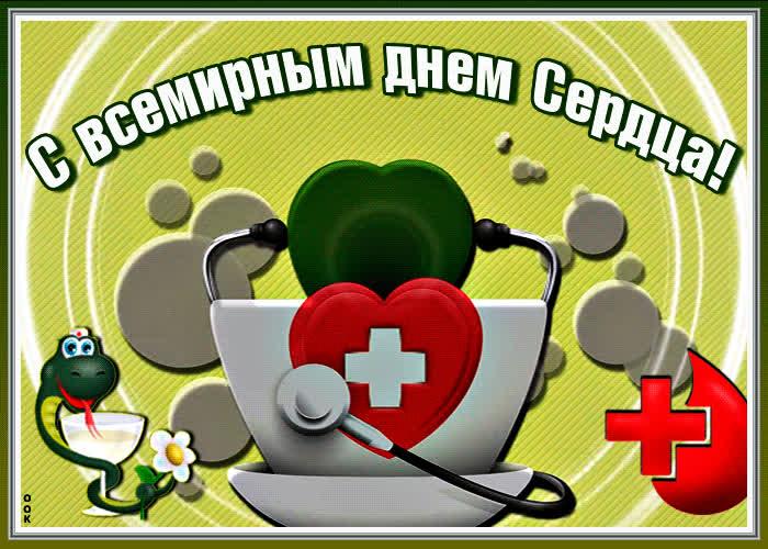 Картинка желаю здоровья в день сердца