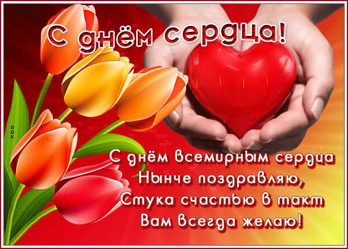 Открытка живая открытка день сердца