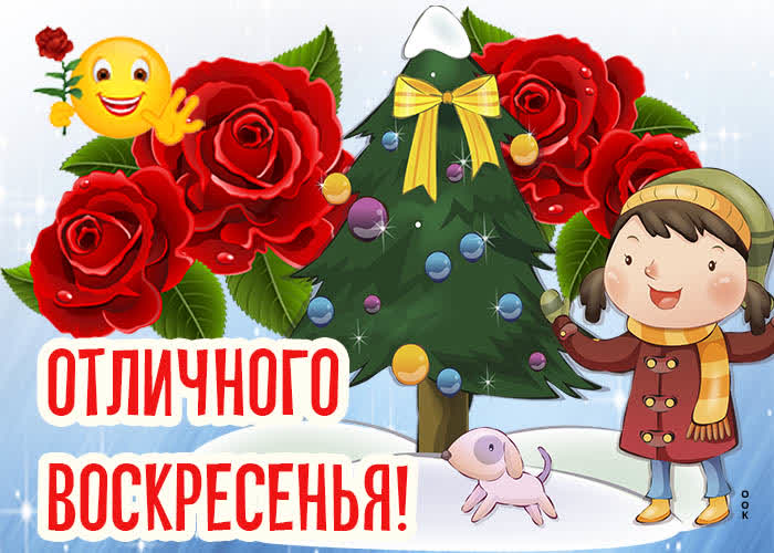 Открытка зимняя открытка отличного воскресенья