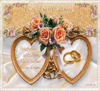 Открытка с днём свадьбы вас