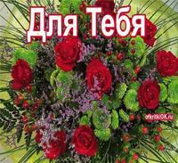 Открытка цветочный букет