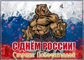 Открытка 12 июня день россии открытка