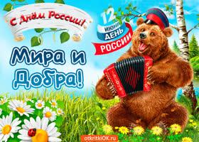 Картинка 12 июня день россии поздравление