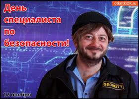 Картинка 12 ноября! день специалиста по безопасности!