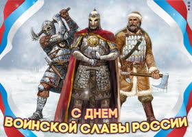 Картинка 18 апреля, праздник воинской славы россии