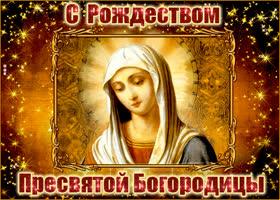 Открытка 21 сентября день рождество пресвятой богородицы
