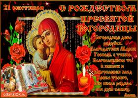 Открытка 21 сентября! с рождеством пресвятой богородицы!