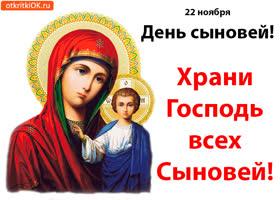 Открытка 22 ноября! день сыновей! храни господь всех сыновей!