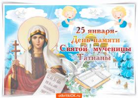 Открытка 25 января день памяти мученицы татьяны