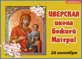 Картинка 26 октября! иверская икона божией матери!