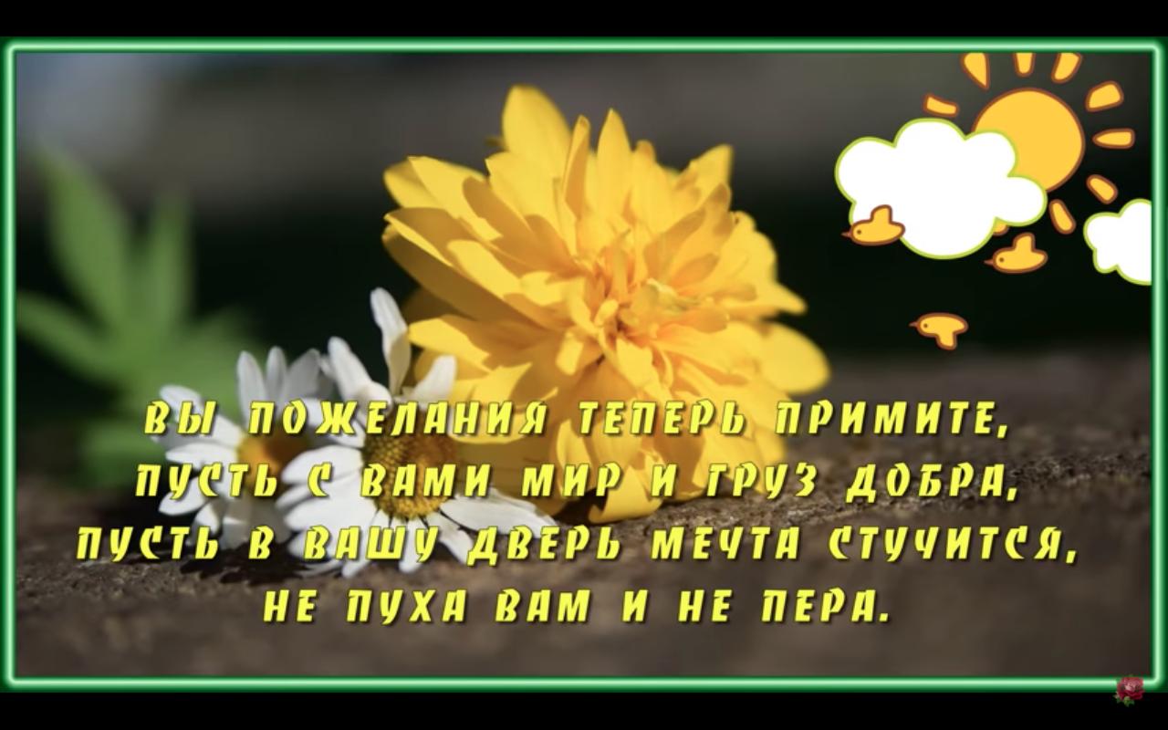 Открытка моим друзьям! красивая музыка цветы пожелания! музыкальная открытка друзьям поздравления