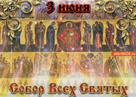 Картинка 3 июня собор всех святых открытка