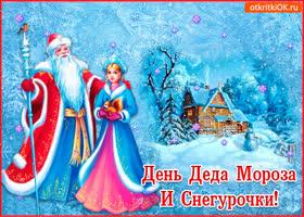 Открытка 30 января - день деда мороза и снегурочки