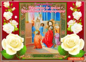 Картинка 4 декабря введение во храм пресвятой богородицы