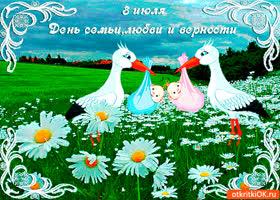 Картинка 8 июля - прекрасный праздник день семьи