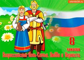 Картинка 8 июля - всероссийский день семьи, любви и верности