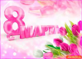 Открытка 8 марта праздник чудесный