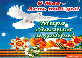 Открытка 9 мая день победы - мира и добра