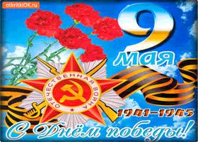 Картинка 9 мая - с днём победы 1941-1945