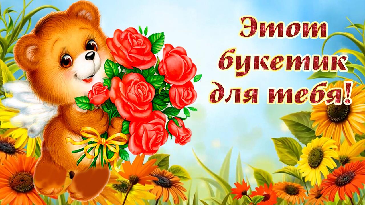 Картинка этот букет для тебя! красивые цветы с красивыми пожеланиями! видео открытка с милым голосом