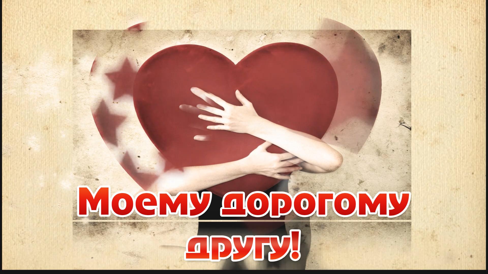 Картинка моему дорогому другу! музыкальная видео открытка поздравления