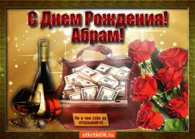 Открытка абрам с праздником тебя