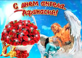 Открытка афанасий, прими мои поздравления