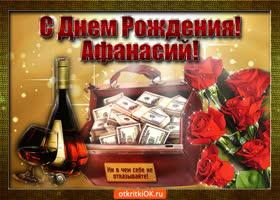 Открытка афанасий с праздником тебя