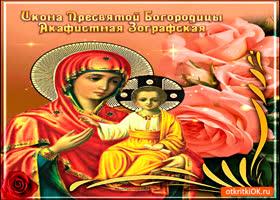Картинка акафистная зографская икона