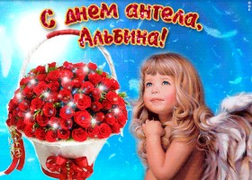 Открытка альбина, милая, прими мои поздравления