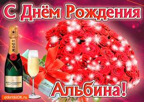 Картинка альбина с праздником тебя