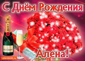 Картинка алена с праздником тебя