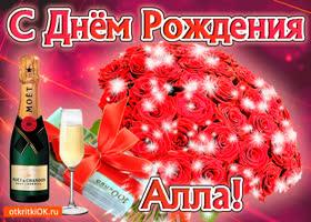 Картинка алла с праздником тебя