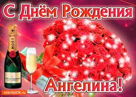 Картинка ангелина с праздником тебя