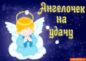 Картинка ангелочек на удачу
