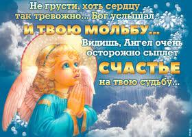 Картинка ангелочек осторожно посыплет счастье на твою судьбу
