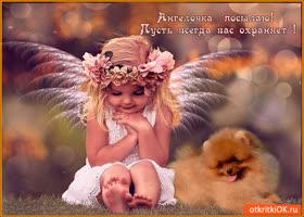 Открытка ангелочка моим друзьям посылаю
