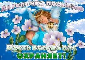 Открытка ангелочка посылаю, пусть всегда вас охраняет