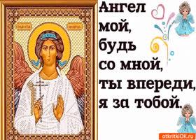 Картинка ангел мой будь со мной