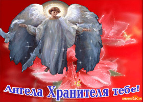 Открытка ангела хранителя тебе