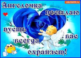 Картинка ангелочка посылаю
