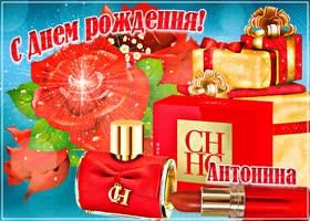 Открытка анимационная открытка с днем рождения, антонина