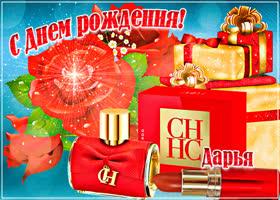 Картинка анимационная открытка с днем рождения, дарья